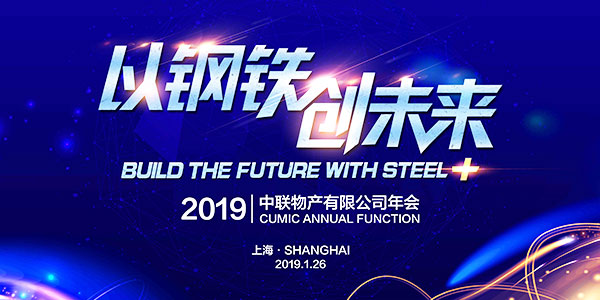 2019 CUMIC Annual Gala: Build the Future with Steel +